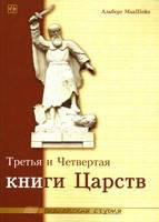 Третья и Четвертая книги Царств Альберт МакШейн