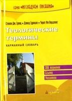 Теологические термины. Карманный словарь. Стенли Дж.Гренц.