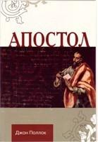 Апостол. Дж. Поллок.