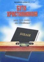 Бути християнином - так будь ласка - але біблійним! В. Сардачук., фото 2