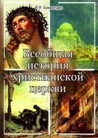 Всеобщая история христианской церкви.    И. Я. Бокмелдер.