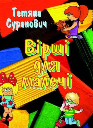 Вірші для малечі.  Т. Суранович., фото 2
