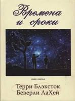 Времена и сроки. Книга третья. Терри Блэксток, Беверли Ла Хей.