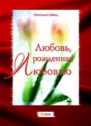Любовь, рожденная любовью. Стихи. Н. Швец., фото 2