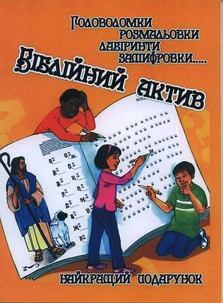 Біблійний актив., фото 2