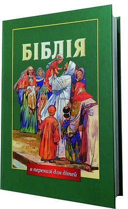 Біблія в переказі для дітей, фото 2