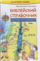 Библейский справочник для юных исследователей.   Г. Мирз.