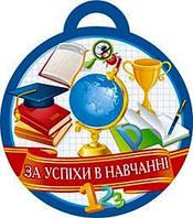 """Медаль """"За успіхи в навчанні"""""""