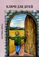 Ключі для дітей — 2, фото 2