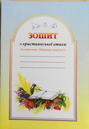 Найкраще творіння. Частина 2 + зошит М. Шевчук., фото 2