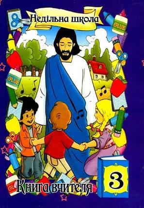 Програма для Недільної школи №3, фото 2