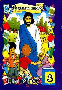 Програма для Недільної школи №3 (10-12 р.)