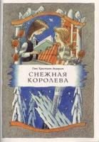 Снежная королева. Г. Х. Андерсен., фото 2