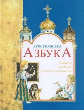 Християнська азбука., фото 2