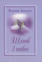 Шлюб з небес. В. Боєчко., фото 2