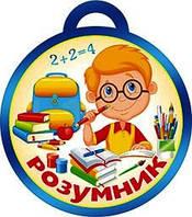 """Медаль """"Розумник"""""""