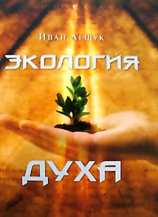 Экология духа. И. Лещук., фото 2