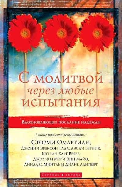 С молитвой через любые испытания. С. Омартиан, Д.  Эрексон Тада