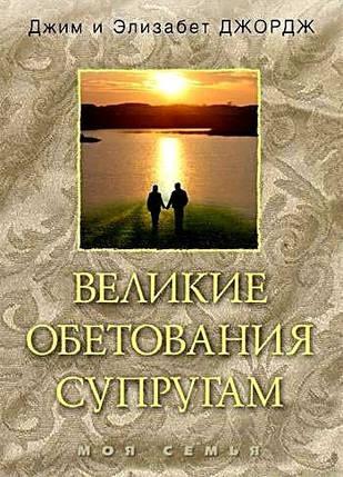 Великие обетования супругам. Д. и Э. Джордж, фото 2