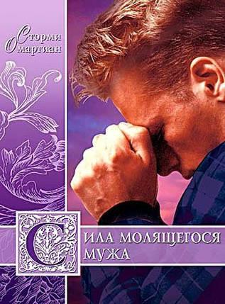 Сила молящегося мужа.  С. Омартиан., фото 2