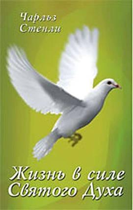 Жизнь в силе Святого Духа. Ч. Стенли., фото 2