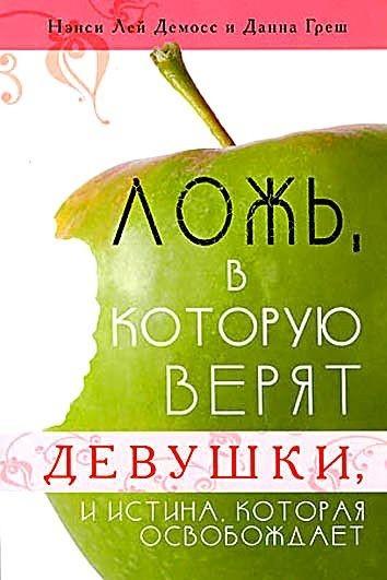 Ложь, в которую верят девушки, и истина, которая освобождает Н. Л. Демосс и Д. Греш.
