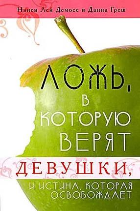 Ложь, в которую верят девушки, и истина, которая освобождает Н. Л. Демосс и Д. Греш., фото 2