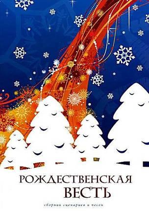 Рождественская весть. Сборник сценариев и песен., фото 2