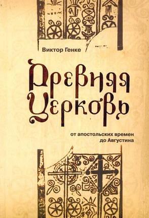 Древняя Церковь. От апостольских времен до Августина. В. Генке, фото 2