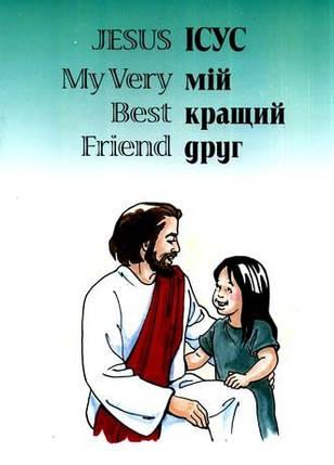 Ісус мій кращий друг, фото 2