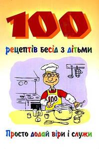 100 рецептів бесід з дітьми. Сью Рельф