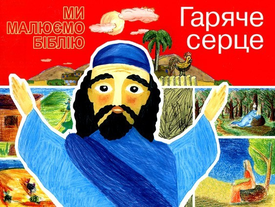 Гаряче серце. Серія «Ми малюємо Біблію»