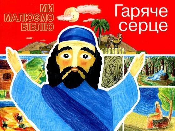 Гаряче серце. Серія «Ми малюємо Біблію», фото 2