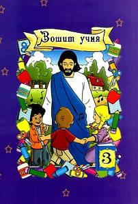 Зошит учня до програми недільної школи №3 (10-12 р.)