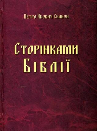 Сторінками Біблії. П. Я. Скакун, фото 2