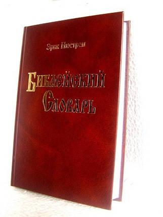Библейский словарь. Эрик Нюстрем, фото 2