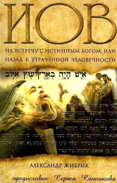 Иов. На встречу с истинным Богом, или назад к утраченной человечности. Александр Жибрик.
