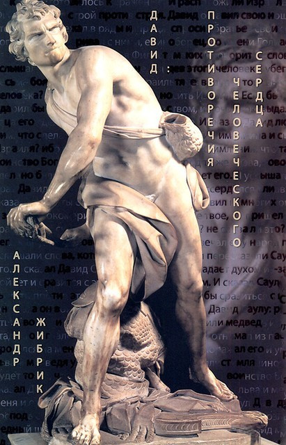 Давид: противоречия человеческого сердца. Александр Жибрик.