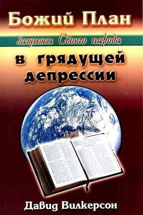 Божий план защиты Своего народа в грядущей депрессии. Д. Вилкерсон, фото 2