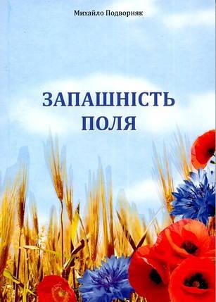 Запашність поля.  Михайло Подворняк, фото 2