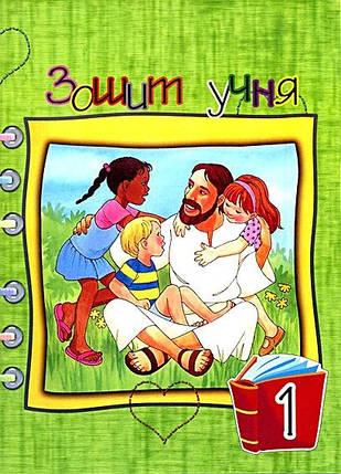 Зошит учня до програми недільної школи №1 (7-12 р.), фото 2