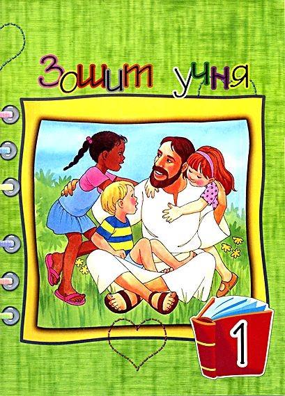 Зошит учня до програми недільної школи №1 (7-12 р.)