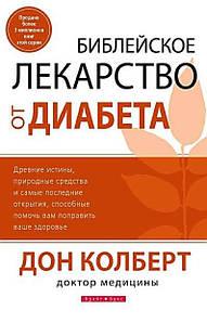 Библейское лекарство от диабета.   Д. Колберт