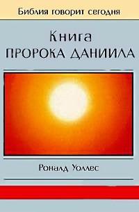 Книга пророка Даниила. Р. Уоллес
