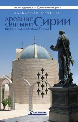 Древние святыни Сирии: по стопам апостола Павла. А. Юрченко., фото 2