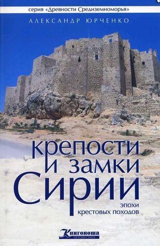 Крепости и замки Сирии. А. Юрченко.