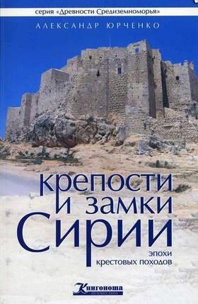 Крепости и замки Сирии. А. Юрченко., фото 2