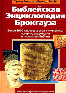 Библейская энциклопедия Брокгауза Фритц Ринекер, Герхард Майер.