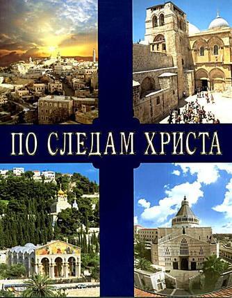 По следам Христа, фото 2