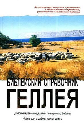 Библейский справочник Геллея.  Генри Геллей, фото 2